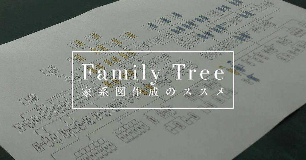 【家系図作成に役立つサイト】家系図作成のススメ(note)