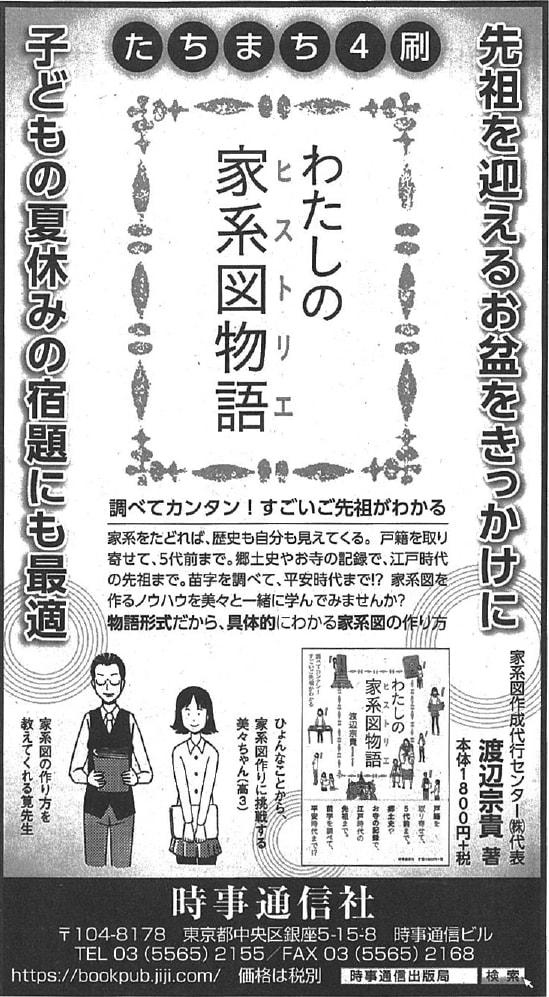 【わたしの家系図物語(ヒストリエ)】7/31(金)読売新聞広告【バンド】