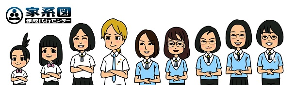 家系図作成代行センター(株)