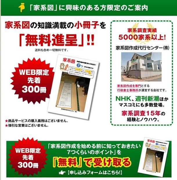 家系図作成代行センター(株)小冊子