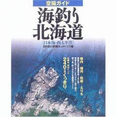 【家系図作成代行センター(株)昔のmixi日記】釣りの計画について【開業初期・2006年】
