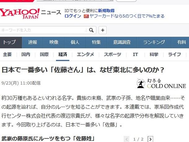 【Yahoo&幻冬舎〔連載〕】日本で一番多い「佐藤さん」は、なぜ東北に多いのか?【家系図お役立ち情報】